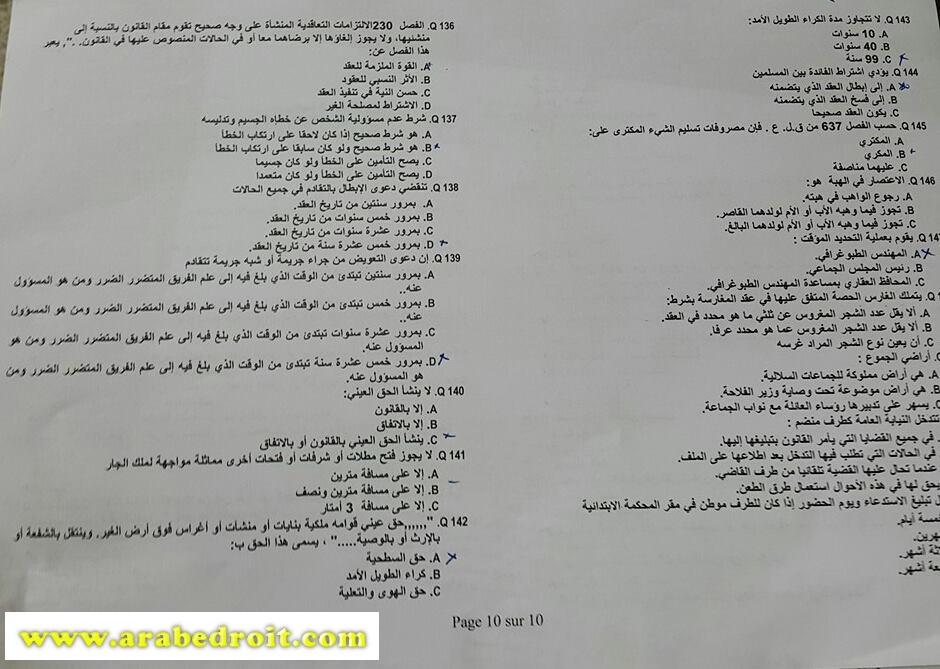 نماذج امتحانات الماستر بالمغرب