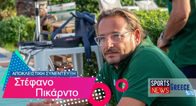 "Piccardo: ""Το Ελληνικό water polo διανύει μια από τις καλύτερες περιόδους του"""