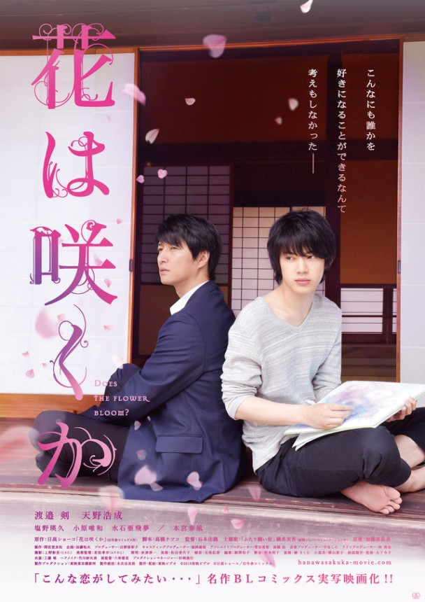 Sinopsis Does The Flower Bloom / Hana wa Saku ka (2018) - Film Jepang