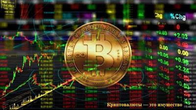 Криптовалюты — это имущество