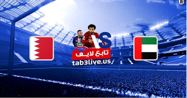 مشاهدة مباراة الامارات والبحرين  بث مباشر اليوم 2020/11/16 مباراة ودية