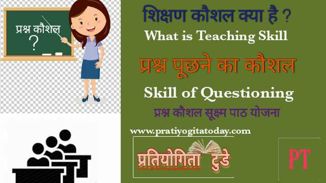शिक्षण कौशल क्या है, प्रश्न कौशल