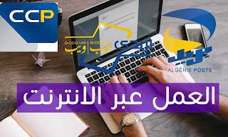 العمل عبر الانترنت في الجزائر