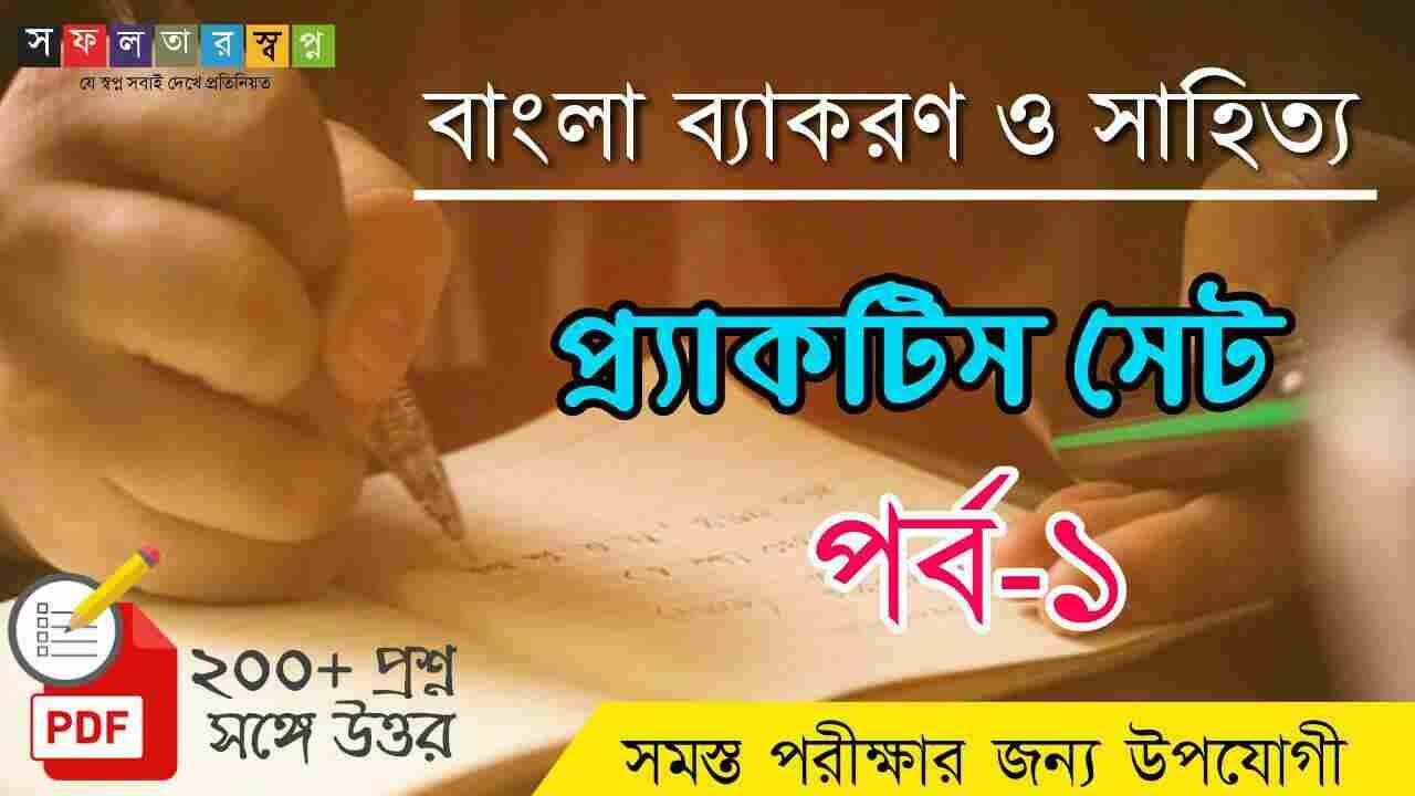 Bengali Grammar & Literature Practice Set-1 PDF || বাংলা ব্যাকরণ এবং সাহিত্য প্র্যাকটিস সেট-১