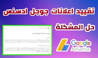 حل مشكلة تقييد عرض الاعلانات في ادسنس | Google AdSense