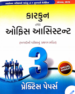 3 Practice Paper For Bin Sachivalay Clerk And Office Assistant By Liberty Academy