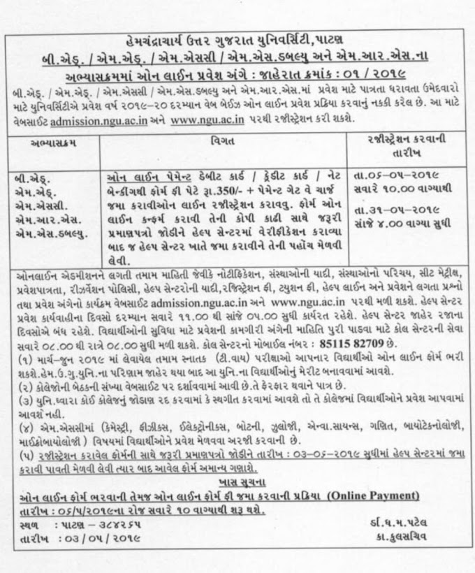 HNGU Patan, Gujarat I B.Ed Admission 2019-20
