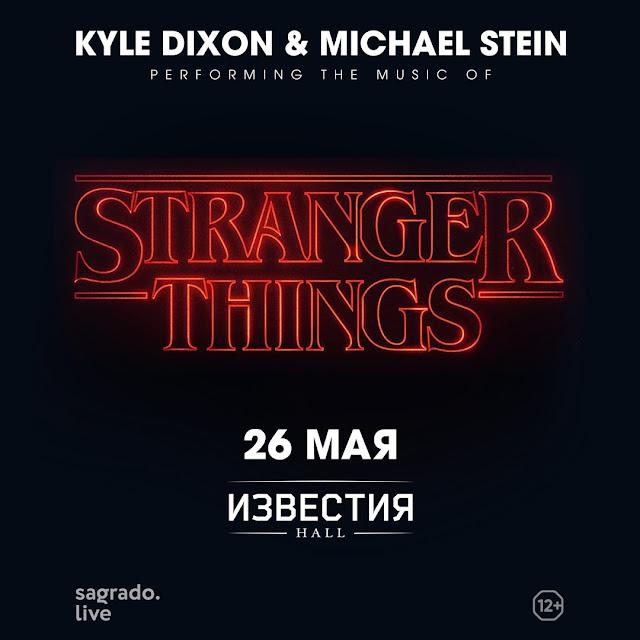 Kyle Dixon & Michael Stein исполнят музыку из сериала Stranger Things в России