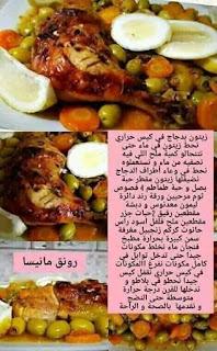 oum walid wasafat ramadan 2021 وصفات ام وليد الرمضانية 126