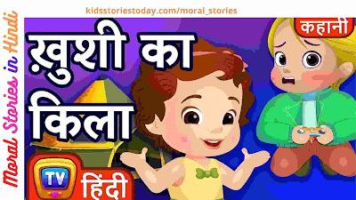 Top 10 Moral Stories in Hindi || 10 नैतिक कहनिया हिंदी मे