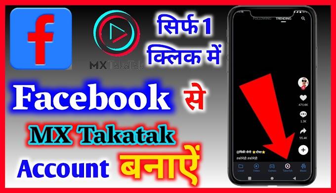 How To Create A MX Takatak Account From Facebook|फेसबुक से एक MX Takatak Account कैसे बनाऐं