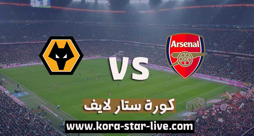 مشاهدة مباراة آرسنال وولفرهامبتون بث مباشر كورة ستار لايف بتاريخ 29-11-2020 في الدوري الانجليزي