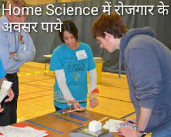 Home science jobs