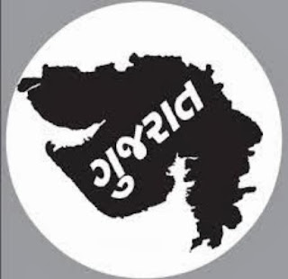 Gujarat Rozgaar Samachar e-Paper