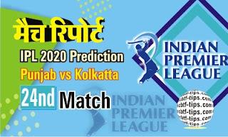 Punjab vs Kolkatta 24th Match Who will win Today IPL T20? Cricfrog