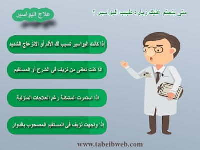 متى يتحتم عليك زيارة طبيب البواسير ؟