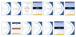 تحميل 18 دليلا رسميا صادر عن وزارة التربية الوطنية