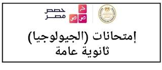 أسئلة وتدريبات لمنهج الجيولوجيا منصة حصص مصر PDF للصف الثالث الثانوي