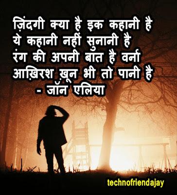 john elia love shayari in hindi