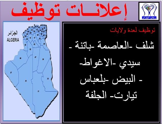 توظيف لعدة ولايات:الجلفة - باتنة - العاصمة - الشلف - الاغواط - سيدي بلعباس - البيض - تيارت -التوظيف في الجزائر