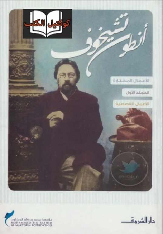قراءة الأعمال المختارة لـ أنطون تشيخوف المجلد الاول pdf - كوكتيل الكتب