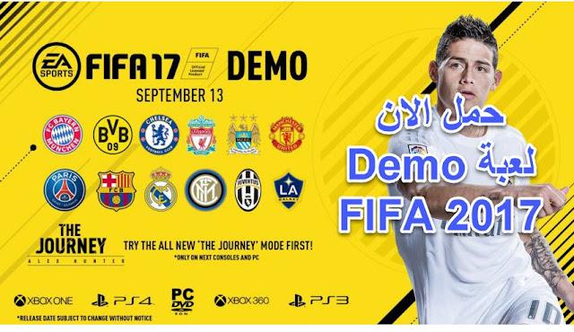 حمل الان Demo لعبة FIFA 2017