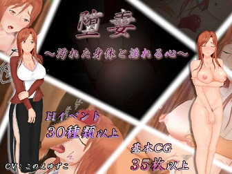 [H-GAME] Fallen Wife Defiled Body and Swaying Heart JP