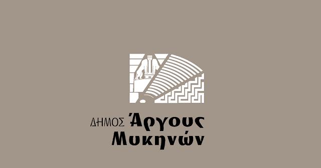 Νέοι Αντιδήμαρχοι στον Δήμο Άργους Μυκηνών