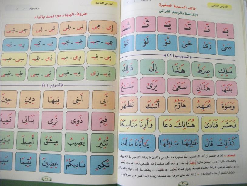 تحميل كتاب نور البيان للشيخ طارق السعيد
