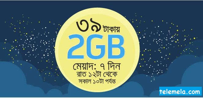 Grameenphone 2GB internet 39tk