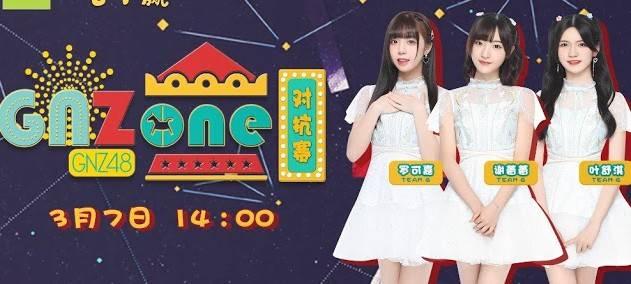 Acara Gnzone disiarkan Gnz48 lewat aplikasi resmi