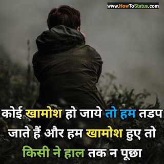 New Emotional Status Hindi