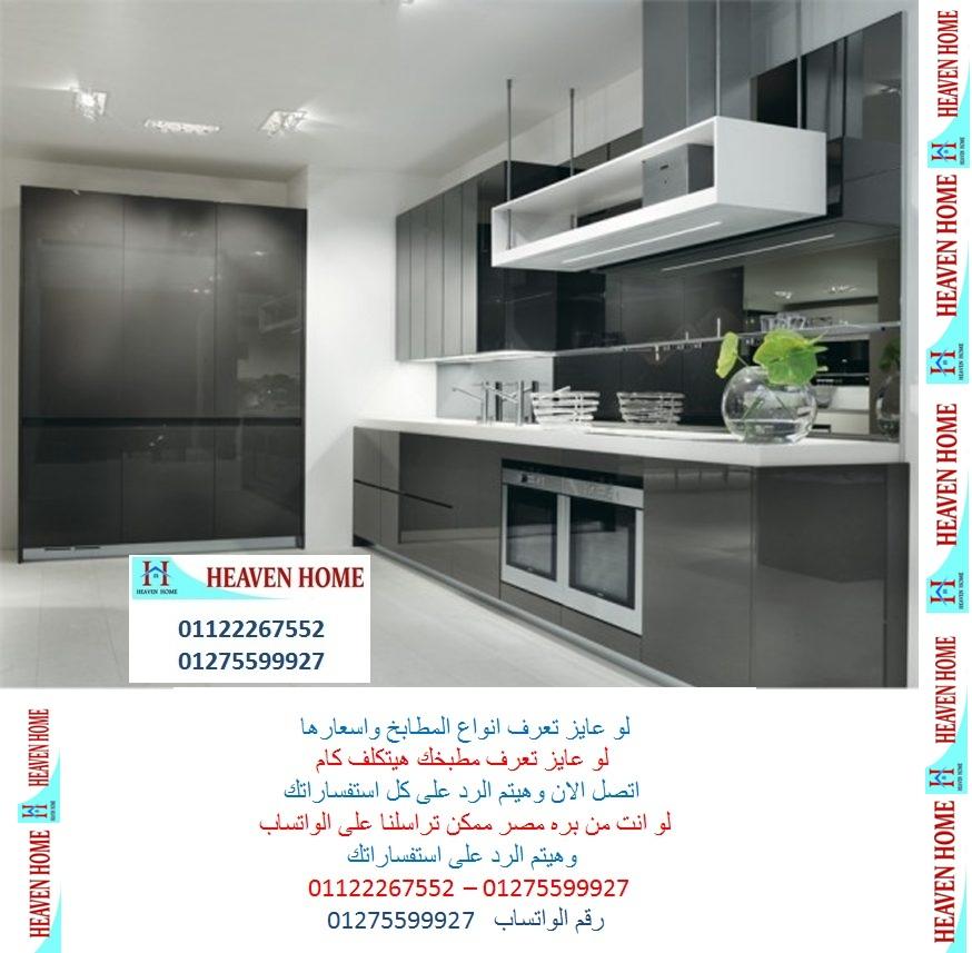 9e69a4313 اسعار متر مطابخ خشب ، افضل سعر + توصيل مجانا 01122267552