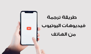 طريقة ترجمة فيديوهات اليوتيوب للهاتف