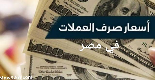 سعر الدولار , سعر اليورو , سعر الجنيه الاسترليني , سعر الدينار الكويتي , سعر الدرهم الاماراتي , سعر الريال السعودي , سعر الفرانك السويسري