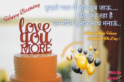 lover birthday greeting