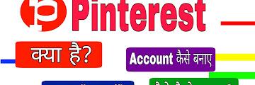 Pinterest क्या है और इससे पैसे कैसे कमाए