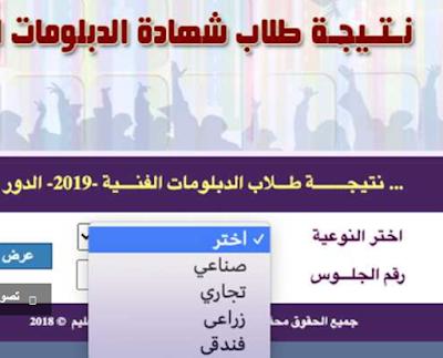 خطوات الحصول على نتيجة الدبلومات الفنية 2020 بالإسم ورقم الجلوس