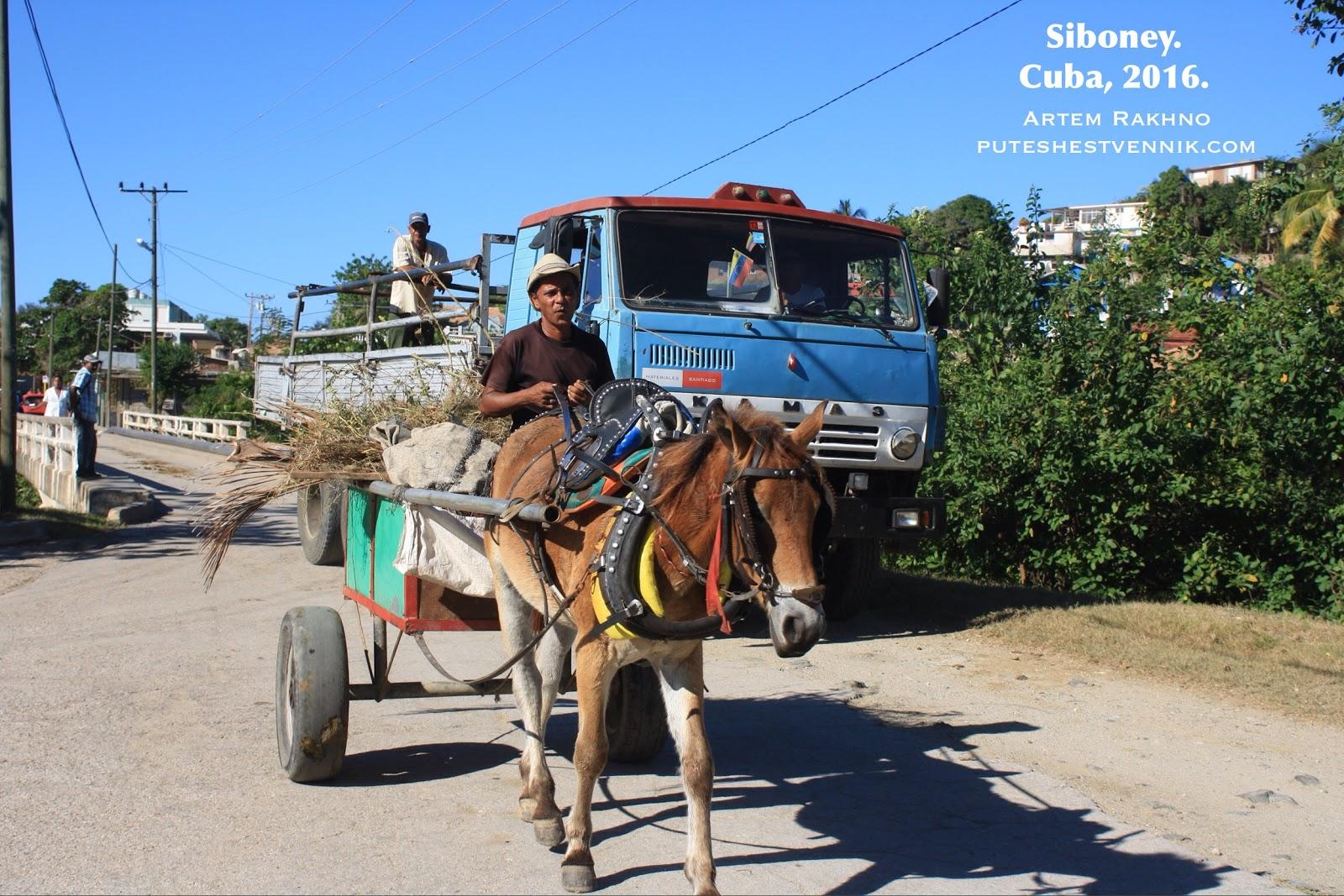 Телега с лошадью и Камаз на Кубе