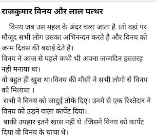 Fantasy story in hindi soch