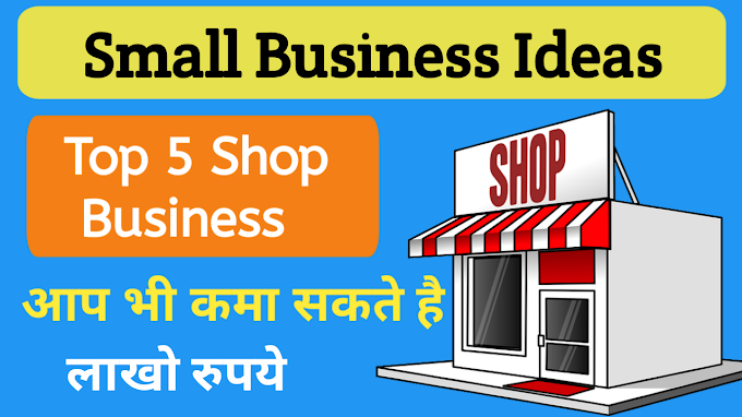 5 Best Business Ideas for India 2020 and 2021 in Hindi