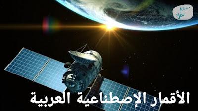 تعرف إلى تجارب إطلاق أهم الأقمار الإصطناعية العربية