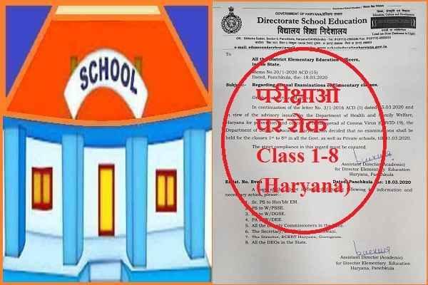 haryana-sarkaar-order-to-closed-sarkari-private-school-1-8-exam-postponed