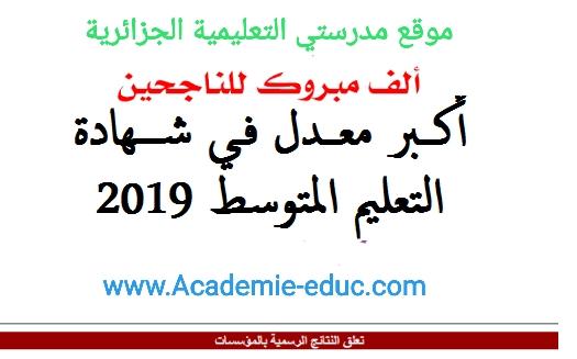اكبر معدل في شهادة التعليم المتوسط 2019