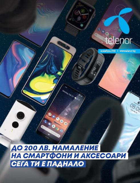теленор КАТАЛОГ НОЕМВРИ - ДЕКЕМВРИ 2019