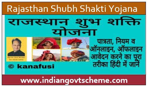 Shubh Shakti Yojana
