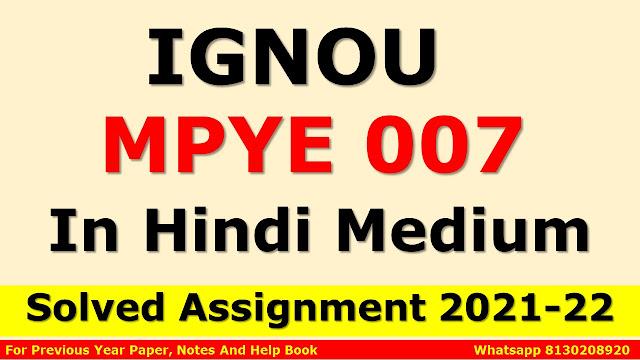 MPYE 007 Solved Assignment 2021-22 In Hindi Medium
