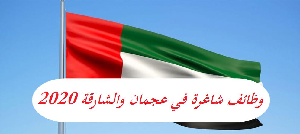 وظائف شاغرة في عجمان والشارقة