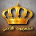 قناة التلفزيون الاردني بث مباشر