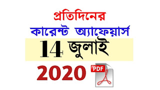 14th July Current Affairs in Bengali pdf